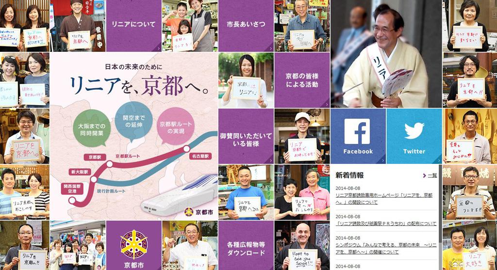 京都市のリニア誘致活動と京都三条会商店街