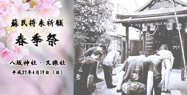 八坂神社 又旅社の蘇民将来祈願祭 春季祭 京都三条会商店街2015