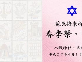 蘇民将来祈願|八坂神社・又旅社の春季祭|宵宮|京都三条会商店街