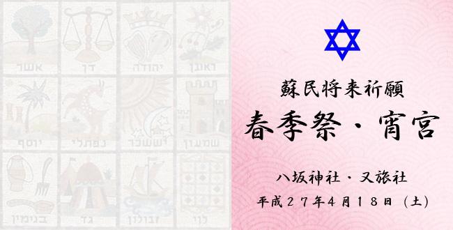 蘇民将来祈願 八坂神社・又旅社の春季祭 宵宮 京都三条会商店街