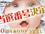 100周年記念宝くじ当選者決定