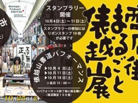 商店街まるごと俵越山展|京都三条会商店街|10月のイベント