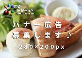 京都三条会商店街の協賛店用バナー枠