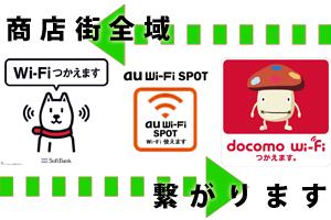 三条会WiFiスポット