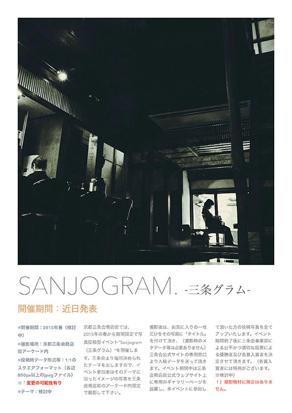 sanjogram|三条グラム