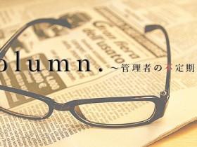 管理者の不定期コラム|sanjogram(三条グラム)開催についてのお願い|京都三条会商店街