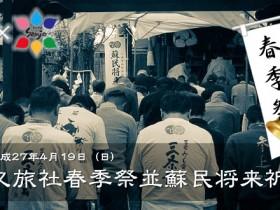 蘇民将来祈願祭|春季祭|4月のイベント|京都三条会商店街