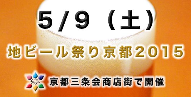 京都地ビール祭り2015|京都三条会商店街|5月のイベント