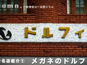 メガネのドルフィン|京都三条会商店街