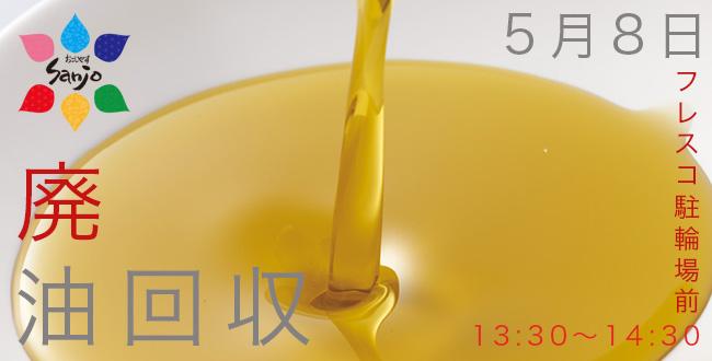 廃油回収|使用済み天ぷら油|京都三条会商店街