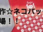 新作猫バッグ|京都三条会商店街のエコバッグ