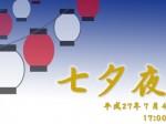 七夕夜市 夜店 屋台 7月のイベント 京都三条会商店街