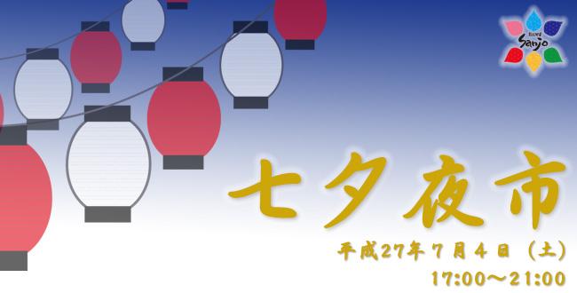 七夕夜市|夜店|屋台|7月のイベント|京都三条会商店街