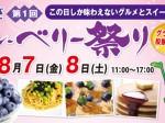 わかさ生活|ブルーベリー祭り|京都三条会商店街