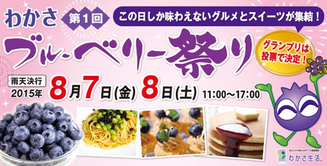 わかさ生活 ブルーベリー祭り 京都三条会商店街