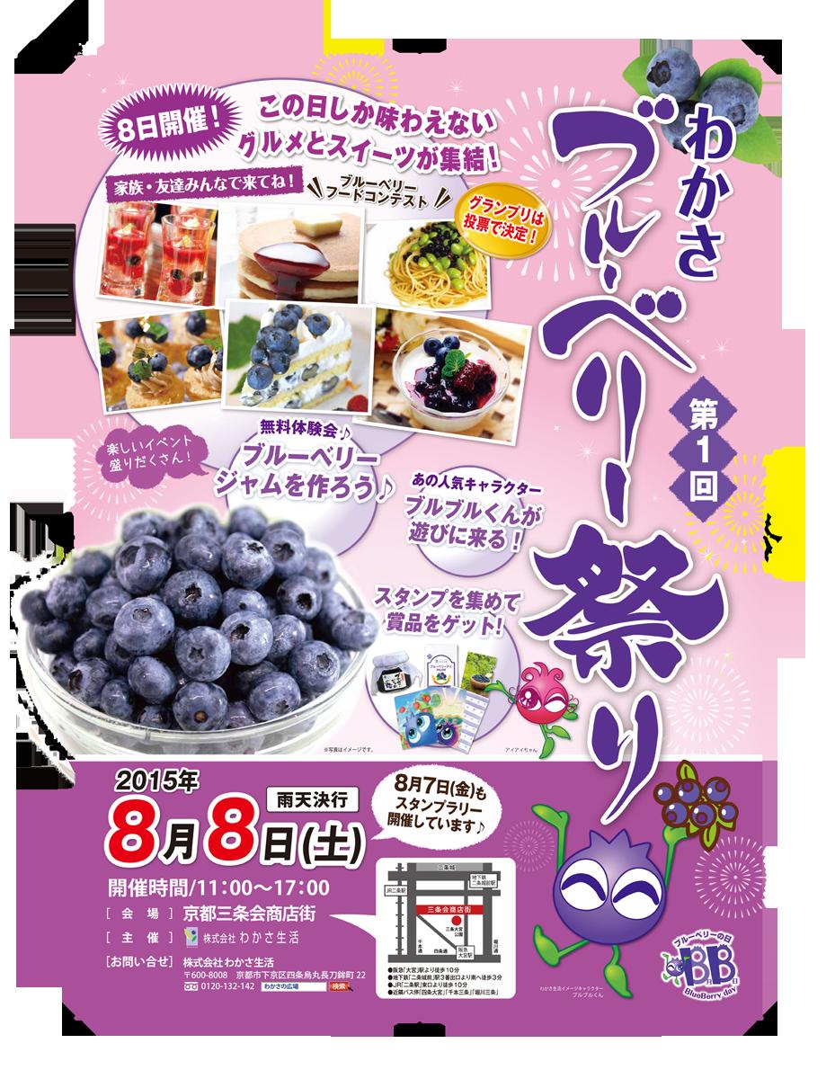 わかさ生活の第1回ブルーベリー祭り|京都三条会商店街|8月のイベント
