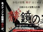 赫鏡の家|京都お化け屋敷大作戦実行委員会|京都三条会商店街事務局