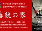 京都お化け屋敷大作戦2015|赫鏡の家|京都三条会商店街