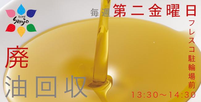 毎週第二金曜日は廃油回収|京都三条会商店街