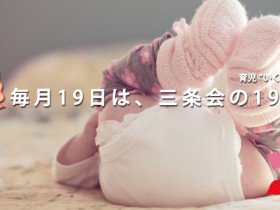 子育て支援|育児の日|毎月19日|京都三条会商店街