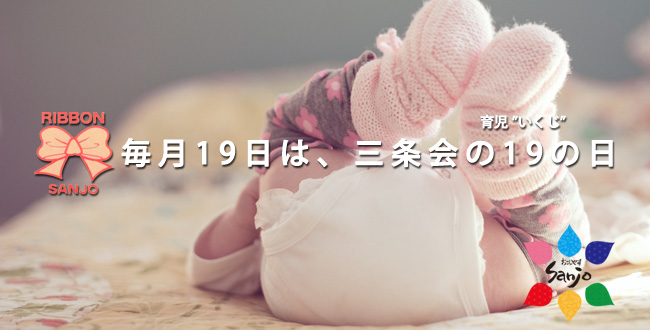 子育て支援 育児の日 毎月19日 京都三条会商店街