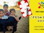 子供抽選会2015|9月のイベント|京都三条会商店街