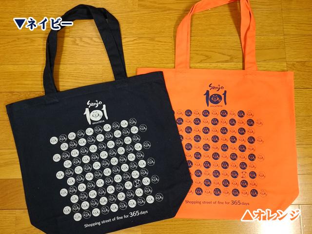 ネコ・エコバッグに新色追加|京都三条会商店街