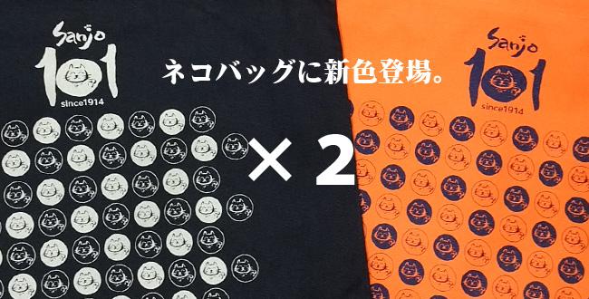 オリジナル・ネコ・エコバッグに新色登場|京都三条会商店街|猫|ねこ