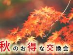 秋のお得な交換会|京都三条会商店街