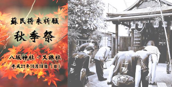 秋季祭 蘇民将来 京都三条会商店街
