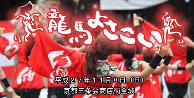 龍馬よさこい2015|京都三条会商店街|11月のイベント
