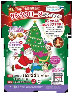 三条会とわかさ生活のクリスマス2015
