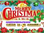 三条会×わかさ生活のクリスマス2015|12月のイベント詳細第二弾
