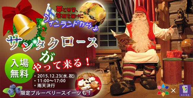 フィンランドからサンタクロースがやって来る|京都三条会商店街|12月のイベント