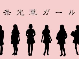三条光華ガールズ|京都三条会商店街