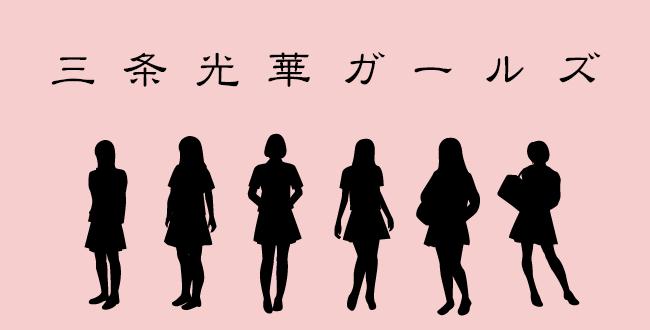 三条光華ガールズ 京都三条会商店街