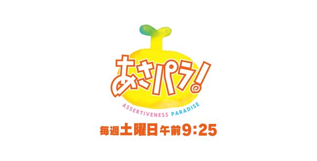 読売テレビ あさパラに京都三条会商店街のお店が出演 2016年2月13日放送