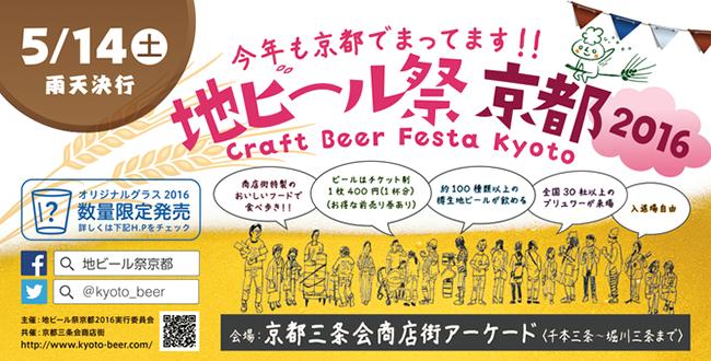 地ビール祭り京都2016開催決定|京都三条会商店街