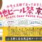 地ビール祭り京都2016開催決定 京都三条会商店街