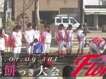 京都三条会商店街 2016年1月 新春餅つき大会 京都フローラ わかさ生活