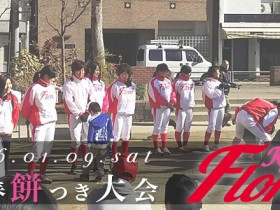 京都三条会商店街|2016年1月|新春餅つき大会|京都フローラ|わかさ生活