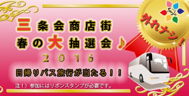 京都三条会商店街|春の大抽選会2016
