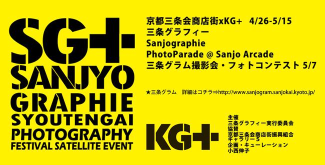 三条グラフィー|三条グラム|京都三条会商店街|4月のイベント