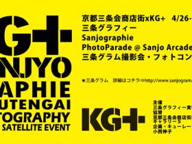 三条グラフィー 三条グラム 京都三条会商店街 4月のイベント