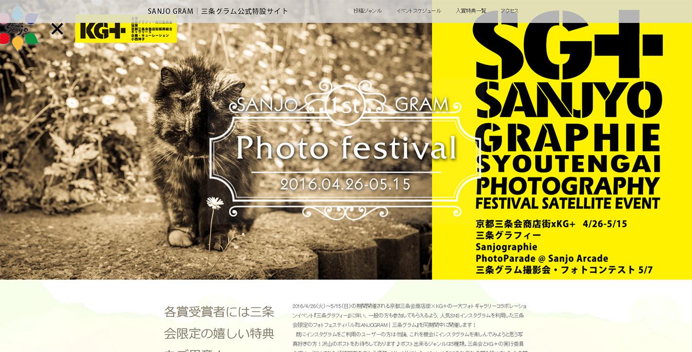 SANJOGRAM|三条グラム|京都三条会商店街公式インスタグラム・フェス