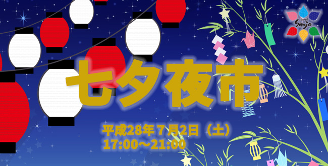 京都三条会商店街|七夕夜市|夜店|7月のイベント