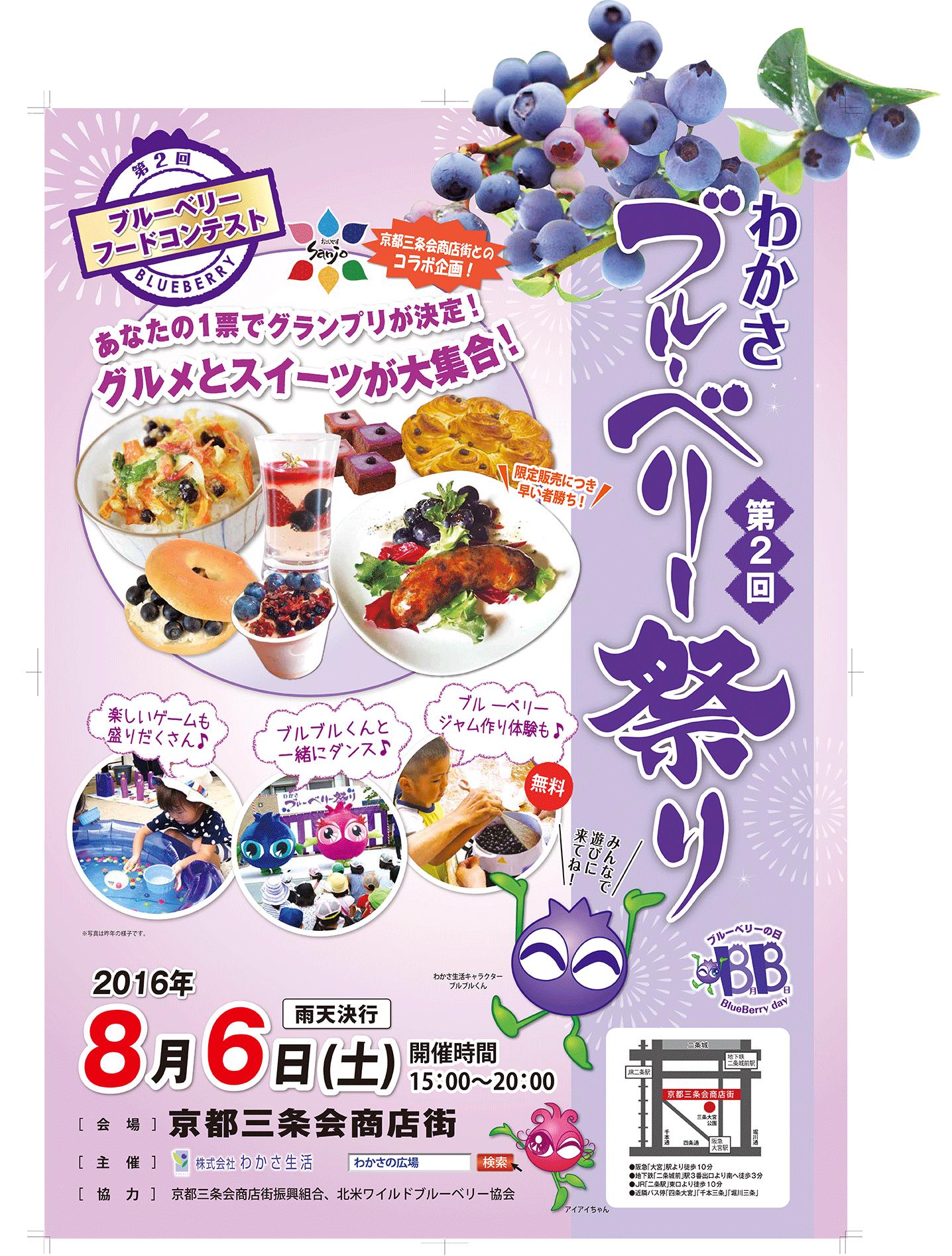 わかさブルーベリー祭り|京都三条会商店街|8月のイベント