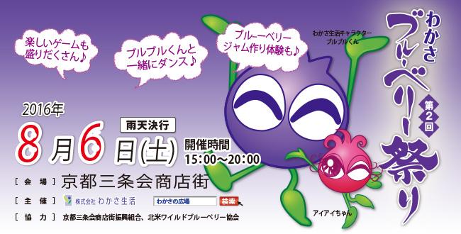 第二回わかさブルーベリー祭り|京都三条会商店街|8月のイベント