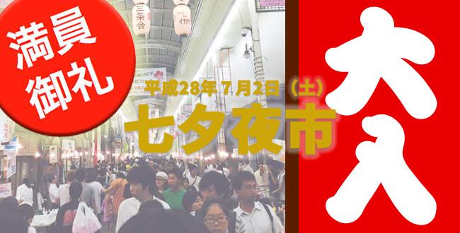 七夕夜市|7月イベント|京都三条会商店街
