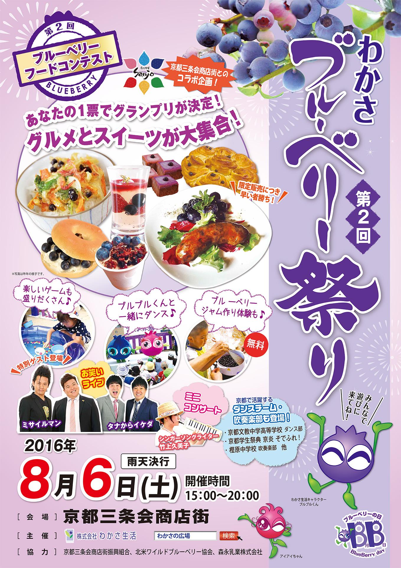 第2回わかさブルーベリー祭り|京都三条会商店街|8月のイベント